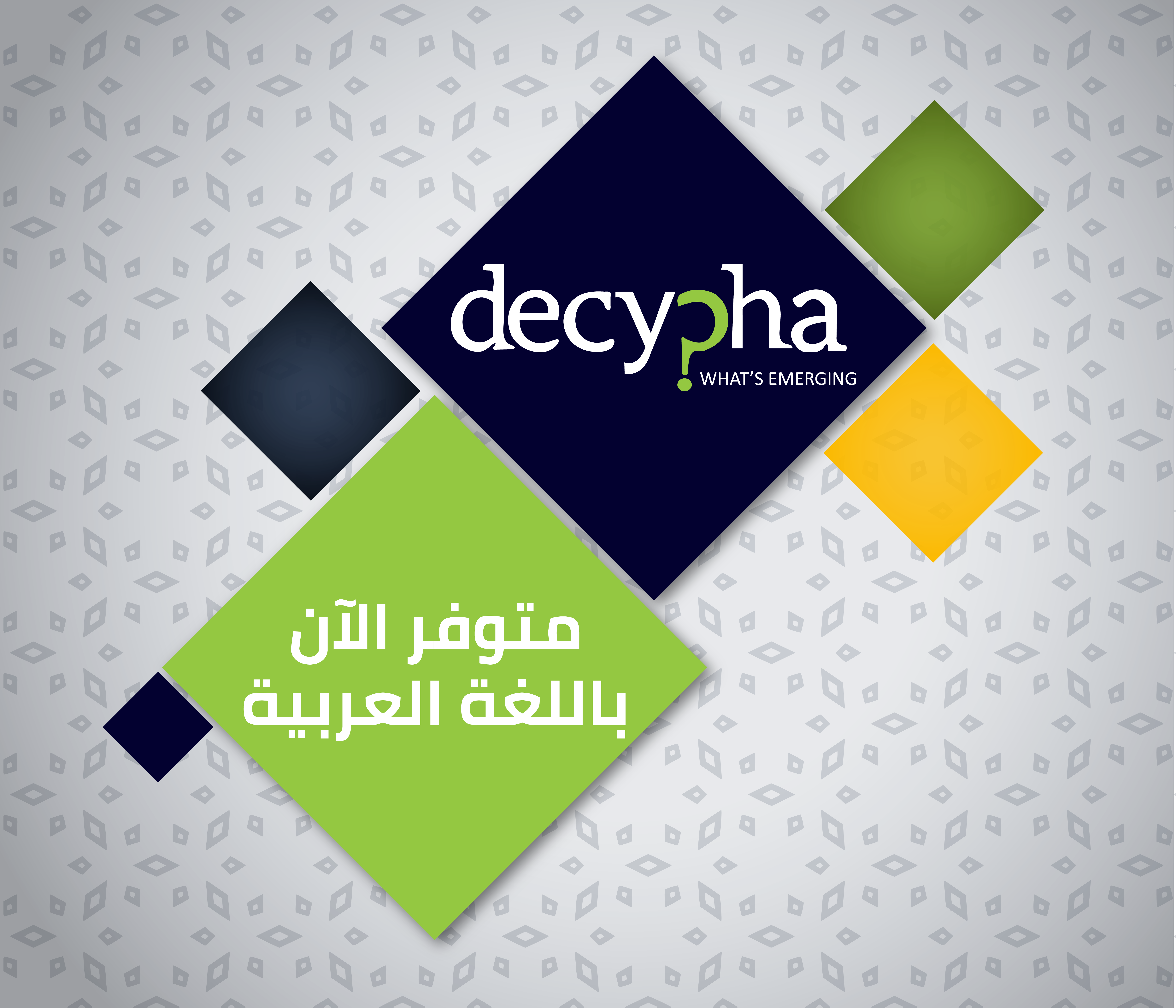 Decypha is now available in Arabic